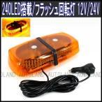 LED回転灯/240LED/フラッシュライト 12V/24V 黄色発光/黄色カバー