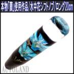 水中花シフトノブ/本物蘭/生花作品/20cmロングサイズ/青