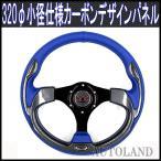 スポーツステアリング 320φ 青xカーボンデザインパネル