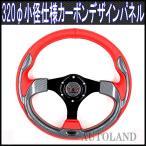 スポーツステアリング 320φ 赤xカーボンデザインパネル