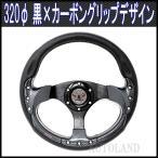 スポーツステアリング 320φ 黒xカーボンデザインパネル