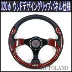 スポーツステアリング 320φ 黒xウッド調パネル