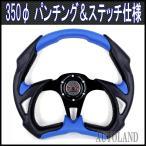 スポーツステアリング 楕円型350φ ステッチ&パンチング加工 黒/青