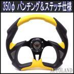 スポーツステアリング 楕円型350φ ステッチ&パンチング加工 黒/黄