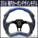 スポーツステアリング 楕円型350φ カーボンデザイン/青