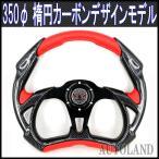 スポーツステアリング 楕円型350φ カーボンデザイン/赤