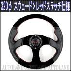スポーツステアリング 320φスエード仕様 黒x赤刺繍