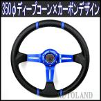 ディープコーンステアリング/350φ/青スポーク×カーボンデザイン仕様