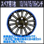 【スペア用1枚のみ】ホイールカバー 黒×青  13/14/15/16インチ