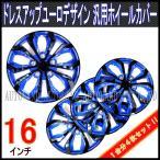 ショッピングホイール ホイールカバー16インチ/ホイールキャップ16インチ/汎用/4枚セット/黒×青