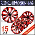 ショッピングホイール ホイールカバー15インチ/ホイールキャップ15インチ/汎用/4枚セット/黒×赤
