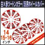 ホイールカバー/ホイールキャップ/汎用/14/15/16インチ/4枚セット/白×赤