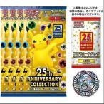 「ポケモンカードゲーム 25thスペシャルセット【25周年スペシャルセット 4パック+プロモ】(※GOLDEN BOXや16パック入りの強化拡張ボックスとは異なります)」の画像