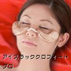 ★廃番完売★【送料無料!】オムニ アイスラッククロフィートPRO(プロ)