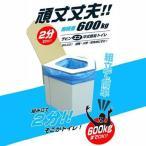 ラビンエコ洋式簡易トイレ  凝固剤・汚物袋10回分付