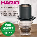 ペーパー不要で本格アロマ カフェオール ドリッパー 1杯用 コーヒー ハンドドリップ 珈琲 ※グラスは付属しません HARIO ハリオ