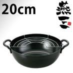 燕三 共柄 天ぷら鍋 20cm 鉄製 ENZO 本格日本製 IH対応