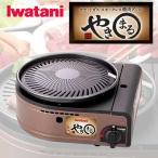 欠品中納期未定 送料無料 イワタニ カセットガス やきまる スモークレス 焼肉グリル Iwatani 家庭用 卓上 焼肉コンロ カセットコンロ GKS-94 CB-SLG-1