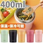 とってもかわいいスープポット 新・保温ランチポット 400ml 全5色 FLR-6862 FLR-6861 FLR-6863 FLR-6864 FLR-6865