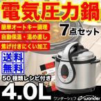 電気圧力鍋 レシピ付 ワンダーシェフ 簡単操作 電気圧力鍋 4L GEDA40 オートキー操作
