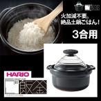 HARIO ハリオ フタがガラスのご飯釜 3合用鍋