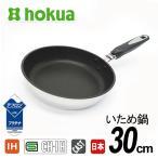 ※商品は画像2枚目 深型炒め鍋です※日本製 HOKUA ホクア 北陸アルミニウム IHにも対応 ハイキャスト  いため鍋 30cm アルミキャスト製 テフロンプラチナ加工