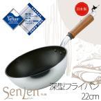 日本製 senlen センレン キャスト 深型 フライパン 22cm [ガス火専用] テフロン プラチナプラス加工 アルミキャスト製 北陸アルミニウム HOKUA ホクア