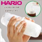 ラテシェイカー HARIO ハリオ シェイカータイプのミルククリーマー (ミルククリーマー カプチーノ カフェラテ 泡立ち)