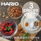 日本製 HARIO ハリオ 耐熱ガラス製 丸型 ボウル 3個セット ハリオグラス キッチンボウル ボール 耐熱容器 MXP-3704