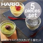 【エントリーでポイント6倍!!】日本製 HARIO ハリオ 耐熱ガラス製 ガラスカップ 5個セット ハリオグラス ボウル 器 カップ 耐熱容器 HU-3012