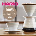 HARIO ハリオ 有田焼 V60 セラミック カップ&ソーサー 1客 珈琲 ドリップコーヒー カップ ※ドリッパー、サーバーは別売 CCS-1W