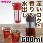 HARIO 水出しコーヒーポット HARIO ハリオ 珈琲 ガラスポット 600ml  全2色
