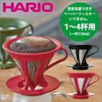 ペーパー不要で本格アロマ カフェオール ドリッパー [1〜4杯用](コーヒー ハンドドリップ 珈琲 ドリッパー) HARIO ハリオ
