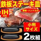新 小判ステーキ皿 2枚組 鉄鋳物 IH対応