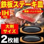 新 大判ステーキ皿 2枚組 鉄