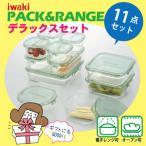 iwaki イワキ パック&レンジ デラックスセット 11点セット 耐熱ガラス 保存容器 セット PSC-PRN11G