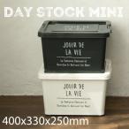 日本製 コロ付 収納BOX ミニ サイズ DAYS STOCK MINI BOX 1個 積み重ね コンテナ デイズストック jouir de la vie 8245