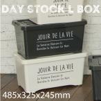 日本製 コロ付 収納BOX Lサイズ DAYS STOCK L BOX 1個 衣装ケース コンテナ デイズストック L jouir de la vie 8256
