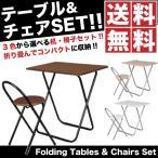 フォールディングテーブル&チェアセット インテリア 家具