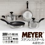 MEYER マイヤー ステンレスクックウェア ステンレススチール 鍋&フライパン4点セット ME-4S