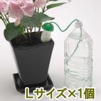 みずやり当番 Lサイズ×1個 水やりはおまかせ 自動給水