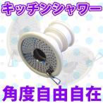 首水流ワンタッチ切り替え式 水道蛇口用 蛇腹キッチンシャワー 振り角度自由自在