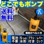 其它 - NEW ブラシ付どこでもシャワー 加圧ポンピング式水圧クリーナー ウォッシュ&クリーン EX(容量7L) 持ち運びに便利な肩掛けベルト付
