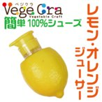 キャッシュレス還元対象 ベジクラ レモン・オレンジジューサー フルーツ 生搾り ジューサー C313