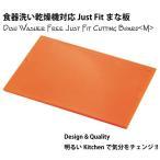 Colors 食器洗い乾燥機対応Just Fit まな板 M