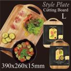 Yahoo!グットライフショップ ヤフー店木製 カッティングボード Lサイズ スタイルプレート ラバーウッド・マホガニー style plate cutting boad C-3377 C-3379