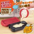日本製 チンしてたい焼き レンジdeたい焼き タイ焼メーカー&粉シェーカーセット(2個組)