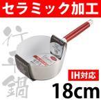 IH対応 セラミック加工 アルミ行平鍋 18cm