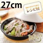 ビオス ヘルシータジン鍋 27cm(レシピ付き)