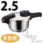 ショッピング圧力鍋 圧力鍋2.5L 4合炊 3層底 ダブル圧力 高圧&低圧切り替え式 オール熱源 対応 ステンレス製